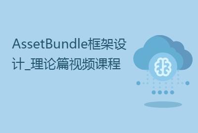 AssetBundle框架设计_理论篇视频课程