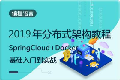 2019年分布式架构教程 SpringCloud+Docker基础入门到实战