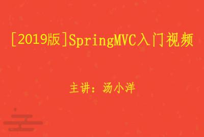 【2019版】SpringMVC入门视频课程(适合初学者的教程)