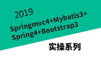 【系列课】Springmvc4+Mybatis3+Spring4+Bootstrap3之配置