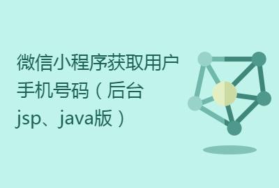 微信小程序获取用户手机号码(后台jsp、java版)