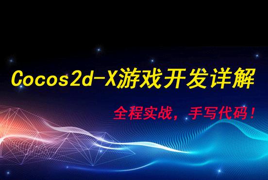 Cocos2d-X 游戏开发详解