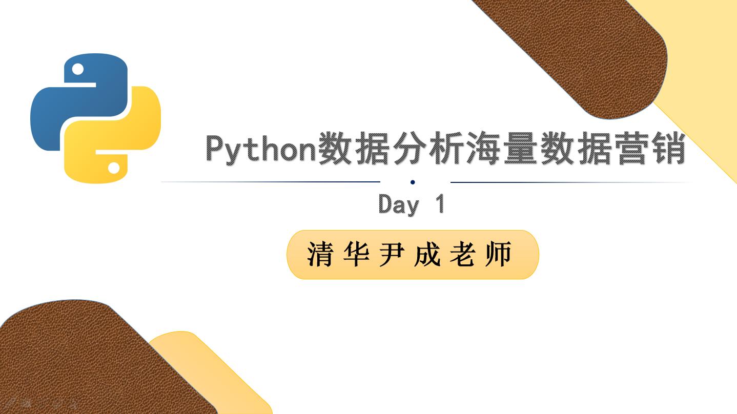 清华-尹成老师-Python数据分析海量数据营销day1