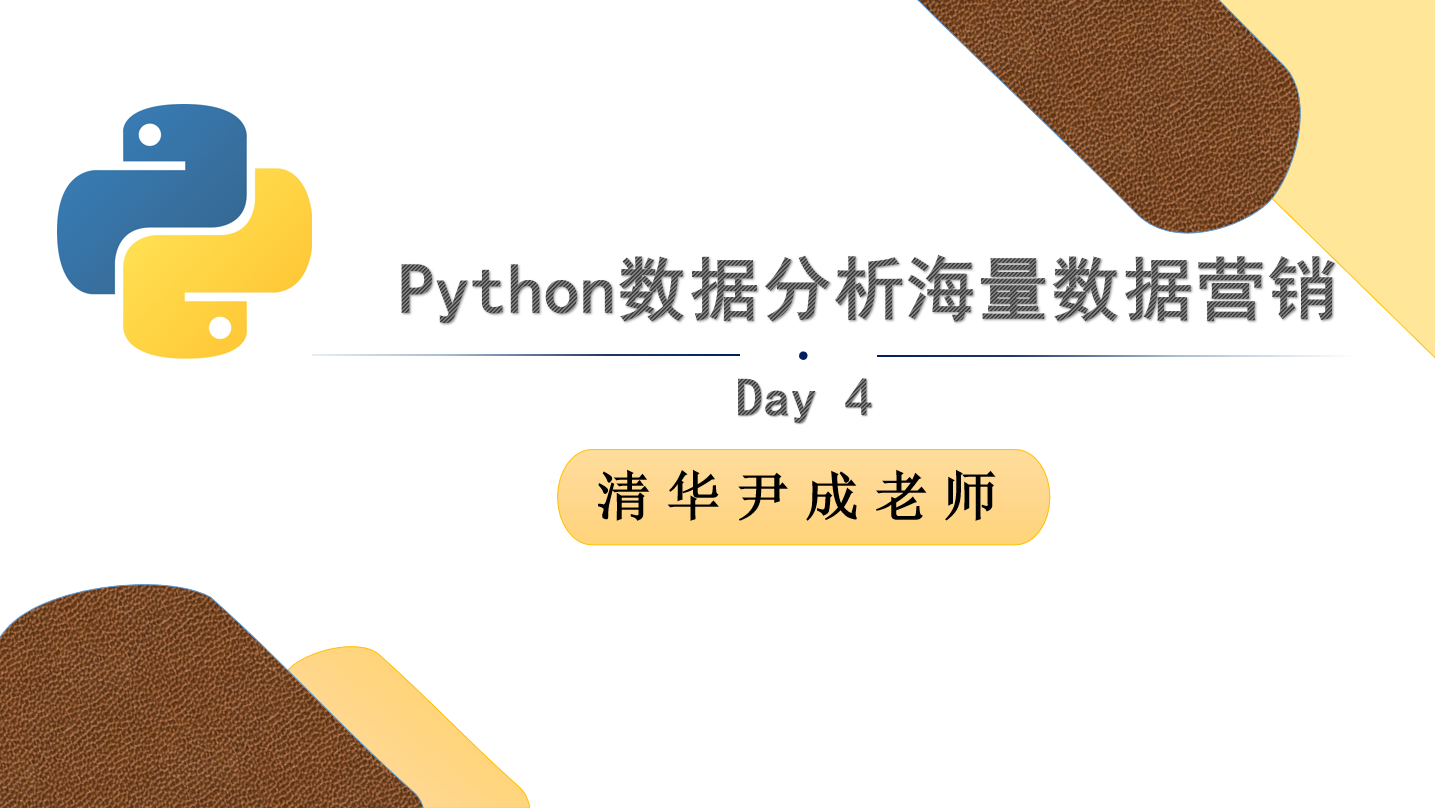 清华-尹成老师-Python数据分析海量数据营销day4