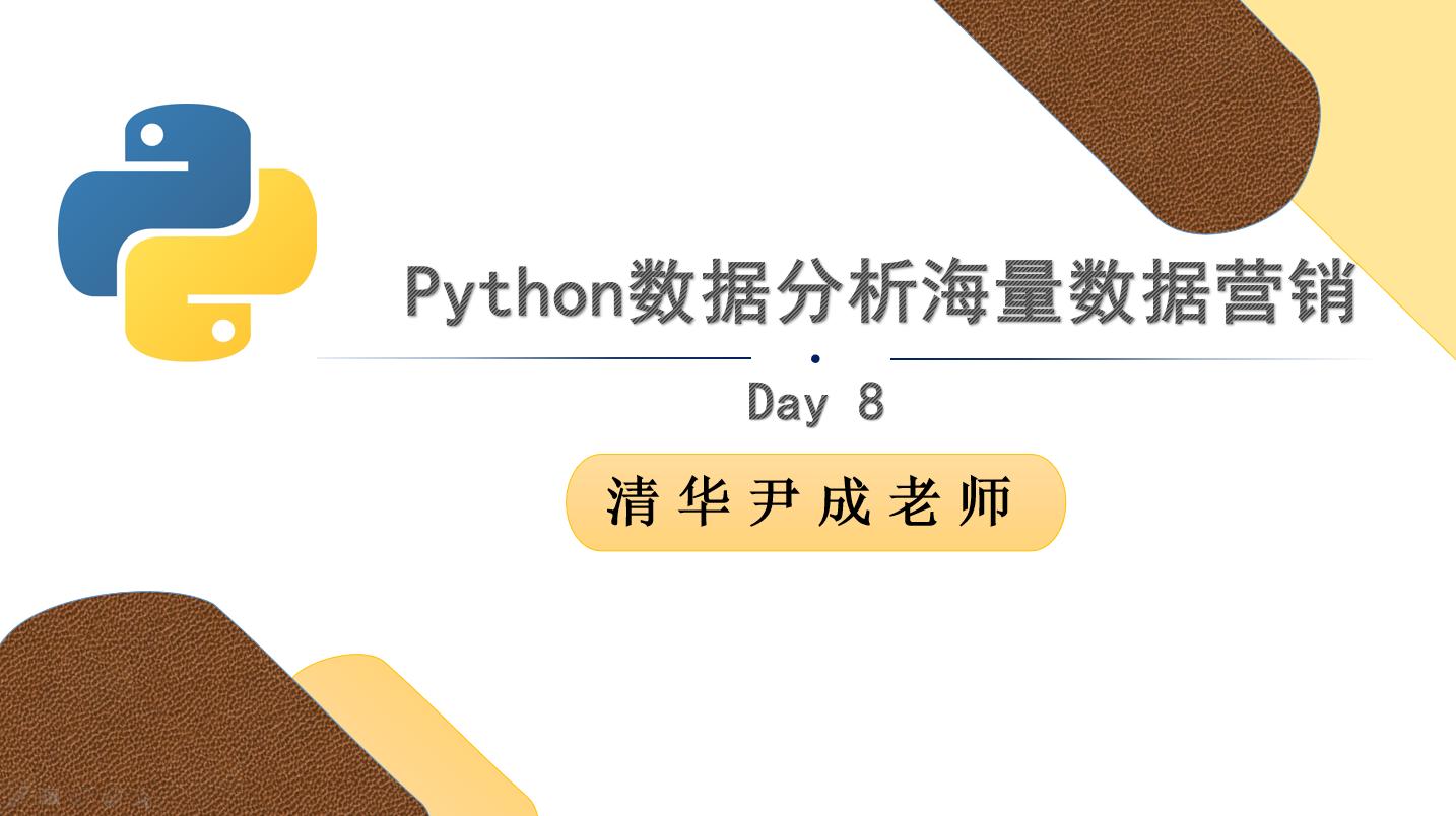 清华-尹成老师-Python数据分析海量数据营销day8