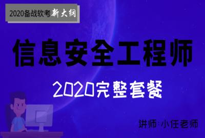 (全)备战2020软考--信息安全工程师视频课程套餐
