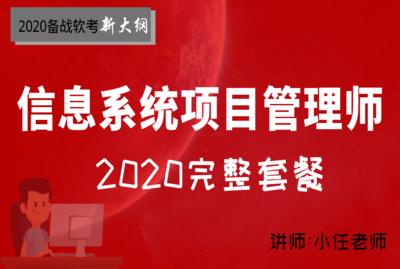 (全)备战2020软考-信息系统项目管理师视频课程套餐