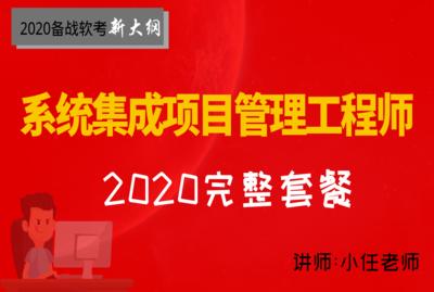 (全)备战2020软考系统集成项目管理工程师视频课程套餐