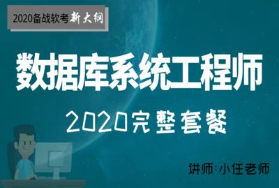 (全)备战2020软考数据库系统工程师视频课程套餐