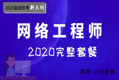 (全)备战2020软考网络工程师视频课程套餐