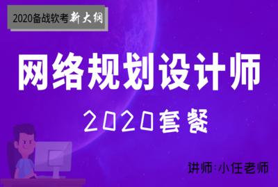 备战2020软考--网络规划设计师学习套餐  title=