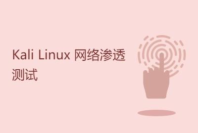 Kali Linux 网络安全渗透测试
