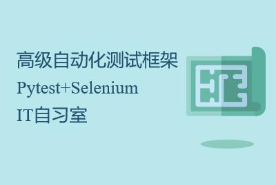 高级自动化测试框架(Pytest+Selenium)