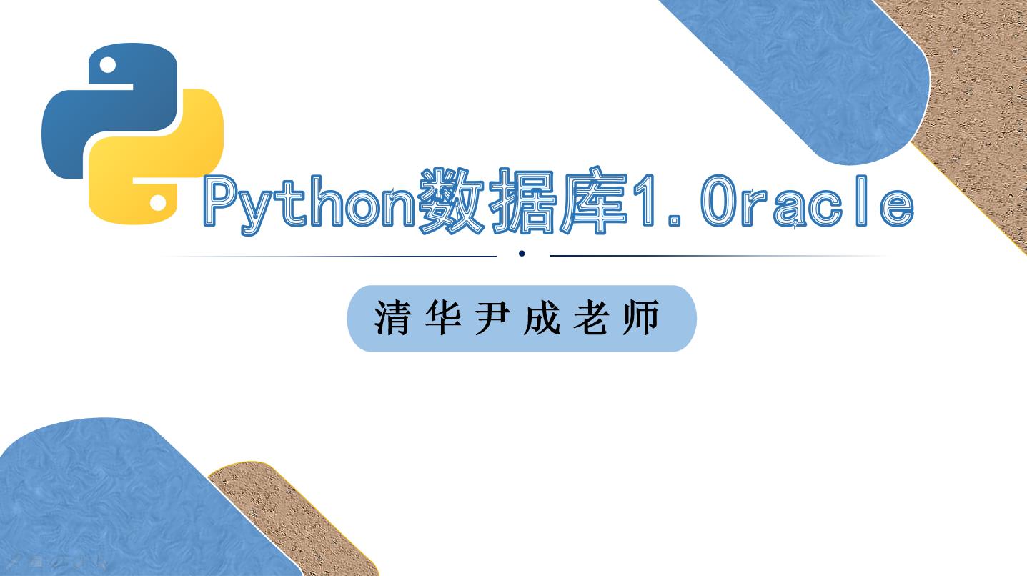 清华-尹成老师-Python数据库1.Oracle