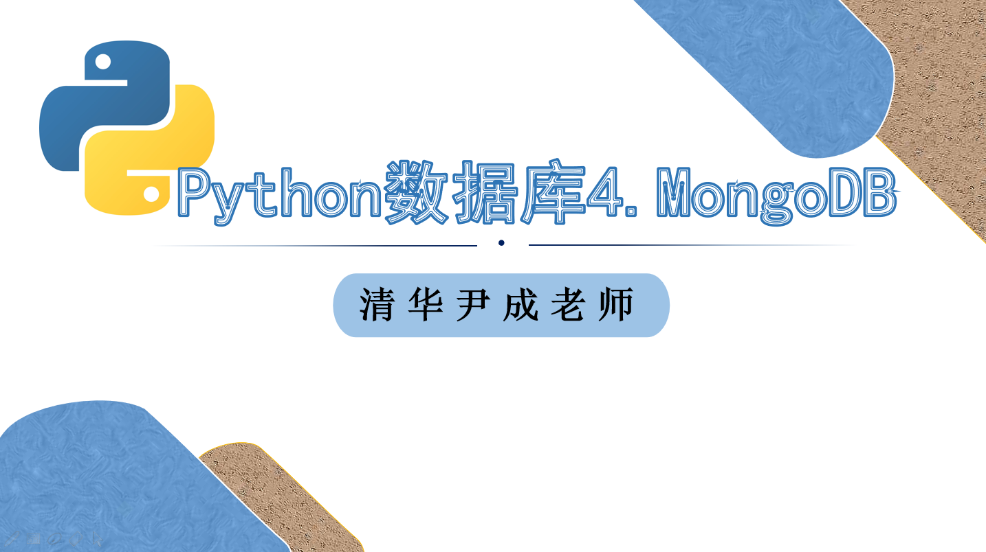 清华-尹成老师-Python数据库4.mongoDB