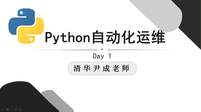 清华-尹成老师-python自动化运维day1
