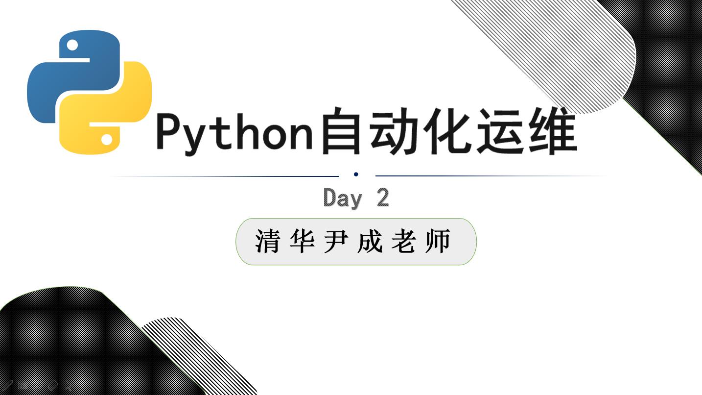 清华-尹成老师-python自动化运维day2