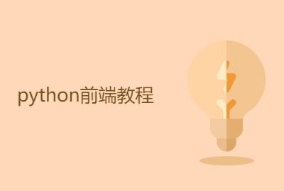 python前端教程