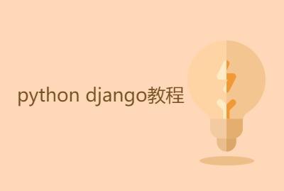 python django教程