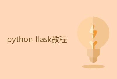 python flask教程