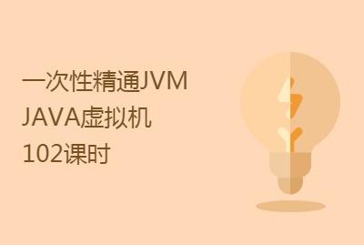 一次性精通JVM JAVA虚拟机
