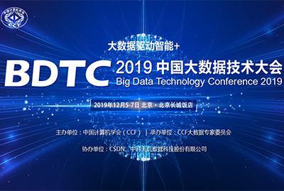 2019中国大数据技术大会