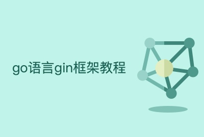 go语言gin框架教程