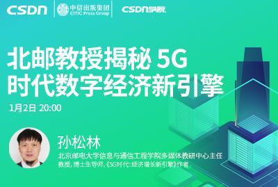 北邮教授揭秘 5G 时代数字经济新引擎