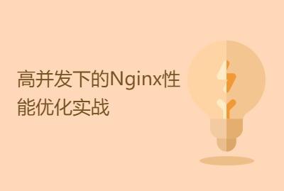 高并发下的Nginx性能优化实战