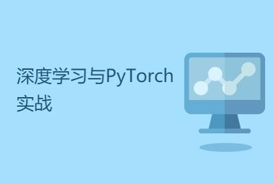 深度学习与PyTorch实战