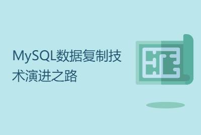MySQL数据复制技术演进之路