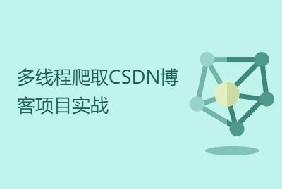 多线程爬取CSDN博客项目实战