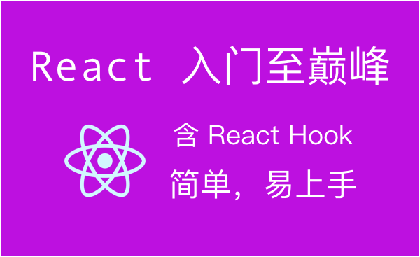 2019  react入门至高阶实战,含react hooks