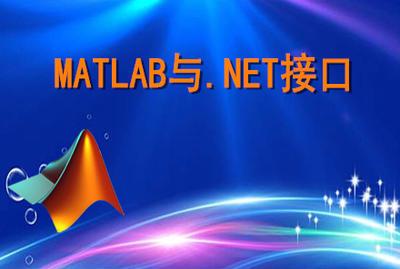 MATLAB与.NET接口