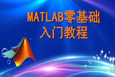 MATLAB零基础入门教程