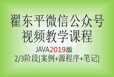 微信公众号实战系列教程JAVA版2/3阶段