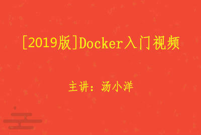 【2019版】Docker入门视频课程