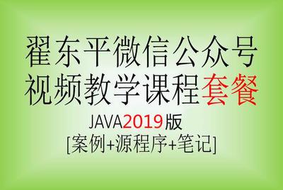 翟东平微信公众号视频教程JAVA2019版