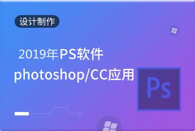 【10天企业定制课】2019年PS软件photoshop/CC应用计划学习视频