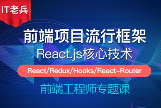 全新 React.js 16.12 核心技术集  title=