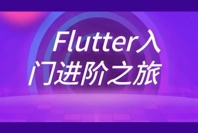 Flutter入门进阶之旅