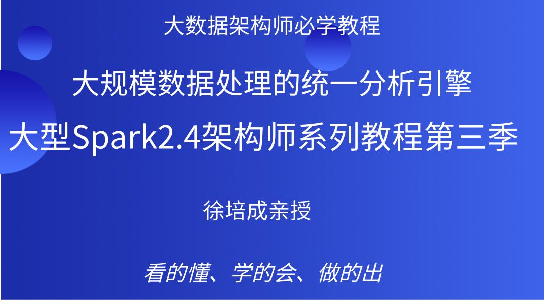 IDEA版大型Spark2.4架构师系列教程第三季