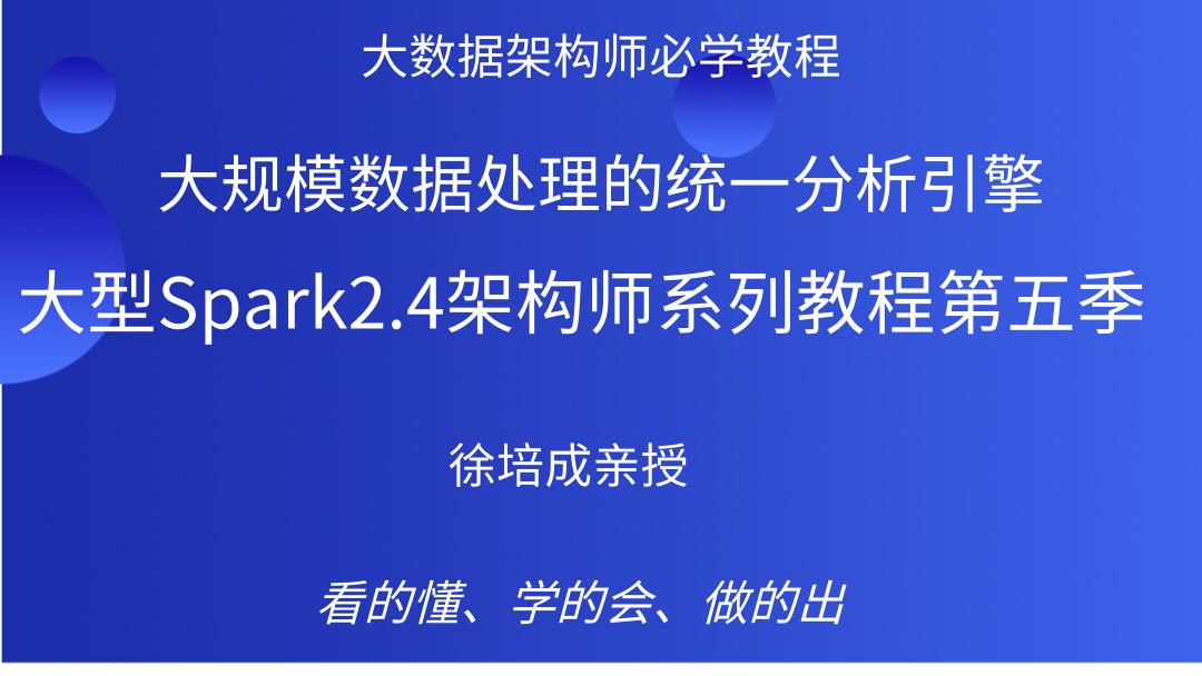 IDEA版大型Spark2.4架构师系列教程第五季
