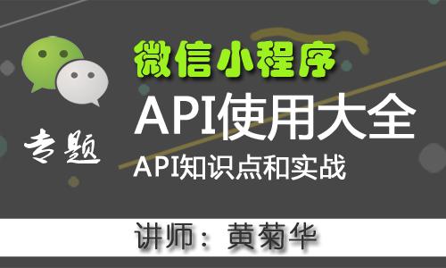 微信小程序API使用大全