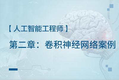 第二章:卷积神经网络案例