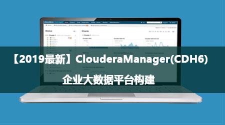 【2019】CDH6.x企业级大数据平台搭建