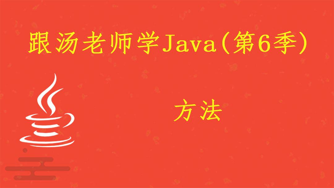 跟汤老师学Java(第6季):方法