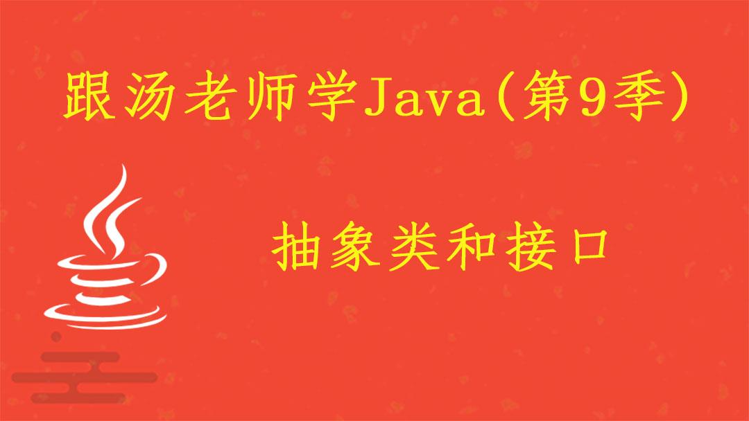 跟汤老师学Java(第9季):抽象类和接口
