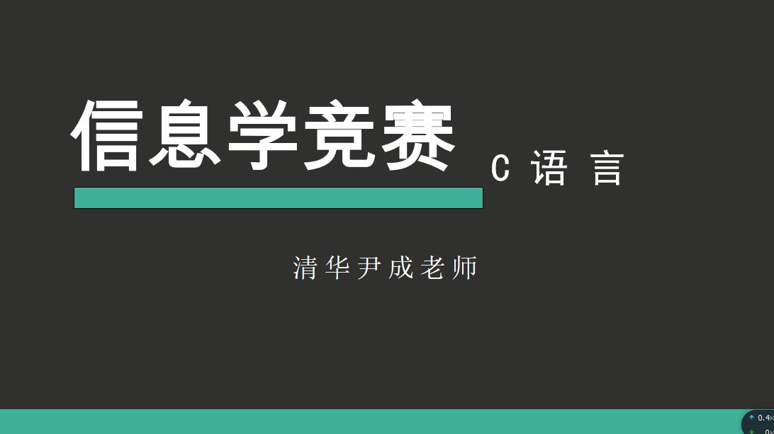 《信息学竞赛-C语言》 DAY8-清华尹成老师
