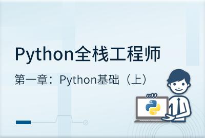 【Python全栈】第一周Python基础(上)